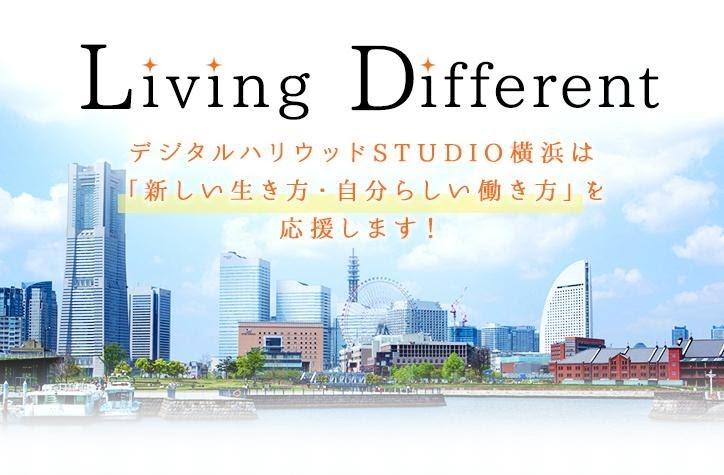 【厳選】横浜のオススメWebデザインスクールまとめ 6校