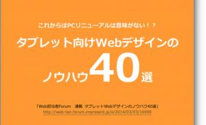 【連載】タブレット向けWebデザインのノウハウ40選(1)